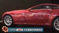 08北京车展--长城华冠天蝎