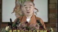 净空法师 认识佛教 5