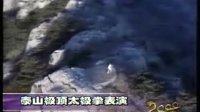 泰山广元太极俱乐部【门老师泰山极顶的英姿】