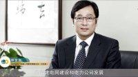 中国电财福建业务部宣传片