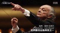 广州大剧院周年庆典演出 波士顿交响乐团与指挥洛林·马泽尔