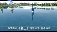 舟山群岛空间发展战略规划中文
