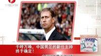 中国国家男子足球队:千呼万唤,中国男足的新任主帅终于确定![每日新闻报]