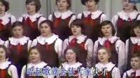 快乐的小队(苏联儿童大合唱团演唱)