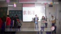 广东科技学院院大学生素质拓展认证中心2014动员大会视频