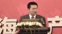 上海地产传媒·房企合作峰会第二部分2