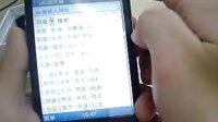 诺基亚X2价格参数怎么样与iphone4对比视频