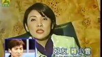 刘德华访谈节目《名人三温暖》(1997)
