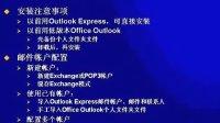 Outlook 2003信息管理(1)