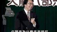 亚洲第一名嘴张锦贵讲座大全 如何做好人际关系(上集)