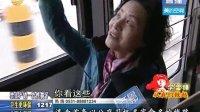 """济南:103路从此也叫""""徐维玉线路"""" 140304 每日新闻"""