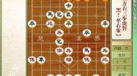 象棋兵法之飞相局--右相对左包过宫之04红方右三步虎对黑7卒右象