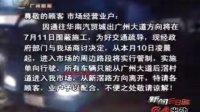 广州电视台【新闻日日睇】080710