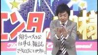 エンタの神様2008【5月3日10点放送】【上】