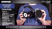 舒尔SRH1540封闭式高级录音室耳机