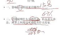[上海交大]经济学基础52