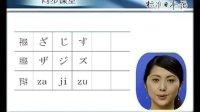 新版中日交流标准日语入门单元01