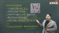 好学教育国博士2014执业医师讲座1