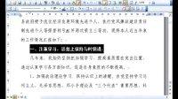 Word 2003 高级使用技巧09(21互联出版)
