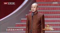 方清平单口相声《我的家在北京》