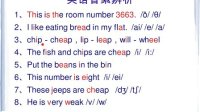 多贝公开课:英语口语学习讲座(二)发音难点详析