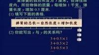 初二数学上52一次函数 更多学习资源请看左边详细介绍