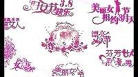 2014三八女人节祝福视频