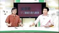 香港演艺界512关爱行动 8小时大汇演A1