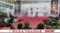 """广州性文化节观众排队看""""SHOW"""" 101102 新闻夜总汇"""