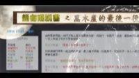 【广播剧】龙有雨说书之黑木崖的最後一役