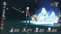 【PS3】《英雄传说:闪之轨迹》全人物战技·S技