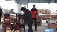 """贵州新闻联播20140309罗甸:科级干部""""服务队""""入驻企业助发展"""