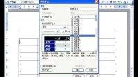 Word 2003 高级使用技巧22(21互联出版)
