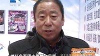 2014天津春展之魔力饵王