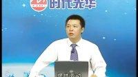 【新劳动合同法】第2讲 劳动合同概述(下)