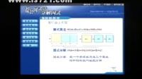 全国初中青年数学教师作品集\蔡海涛——陈燕——提公因式法分解因式