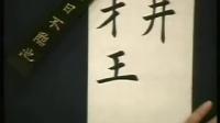 田英章 欧楷笔法02