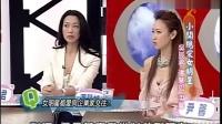 小开总爱女明星 吴辰君 潘慧如 尹馨 060403