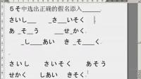 日语(1)张向荣第04讲