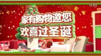 2012家有年终庆圣诞形象片