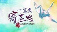 2013清明公益广告