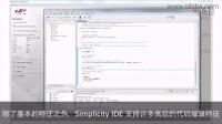 Simplicity Studio Eclipse IDE指南