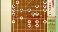 象棋兵法仙人指路篇对卒底包红飞左相之二黑方跳边马出直车(1)