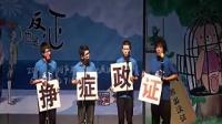 上海交大相声协会-校园相声剧7《反正也是证》(上)