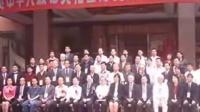 中华大族谱会议