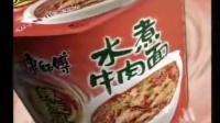 康师傅方便面最新广告