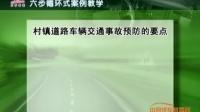 学车视频 制动失效  事故预防经验学习