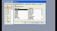 Access 2003 视频教程02(21互联出品)
