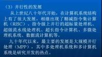 [美河原创[网络工程师]计算机组成原理03讲