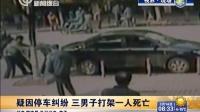 疑因停车纠纷  三男子打架一人死亡[上海早晨]